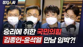 """[정치人싸] 이준석의 폭로! 김종인 """"김태현은…"""