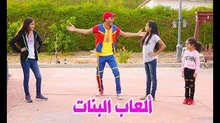 عمو صابر - ألعاب البنات Amo saber girls game