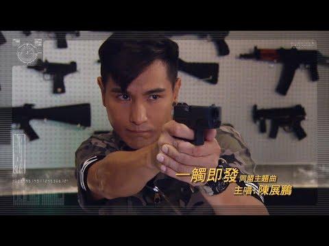 """陳展鵬 Ruco - 一觸即發 (劇集 """"同盟"""" 主題曲) Official MV"""