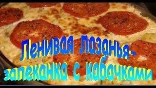 Ленивая Лазанья-Запеканка с Кабачками.Рецепт приготовления лазаньи.