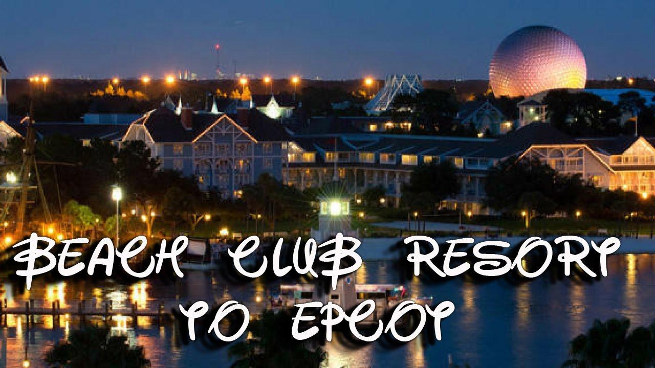 Beach Club Resort Walk To Epcot Disney World