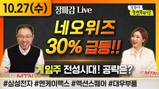 [장마감 Live] 네오위즈 30% 급등!! 게임주 전성시대, ?대응법 알려드림 / 장 끝나고 놀면 뭐하니?