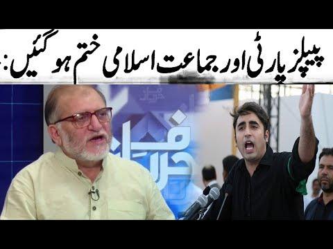 Orya Maqbool Jan Views About Future of PPP and Jamaat-e-Islami | Harf E Raz | Neo News