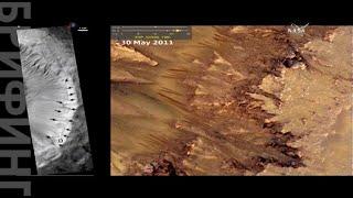 Ученые NASA обнаружили на Марсе жидкую воду