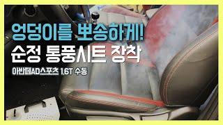 아반떼AD스포츠 1.6T 수동 - 순정 통풍시트 장착