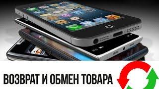 Возможен ли возврат телефона в течении 14 дней?(, 2014-08-28T14:23:11.000Z)