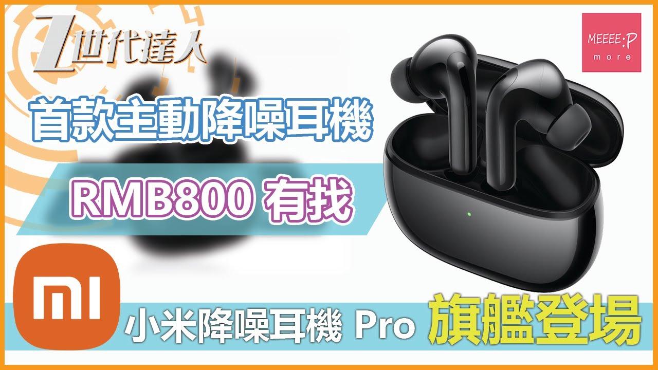 小米降噪耳機 Pro 旗艦登場   首款主動降噪耳機 RMB800 有找   flipbuds pro 黑色airpods pro xiaomi airpods 3