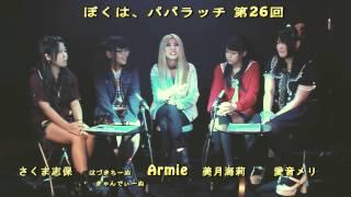 楽屋裏TV http://ameblo.jp/gakuyaura/ ゆる~く見て頂ければ幸いです。!!! ぼくは、パパラッチ 第26回 津田沼Belle Amie で収録しているアイドルのガール...