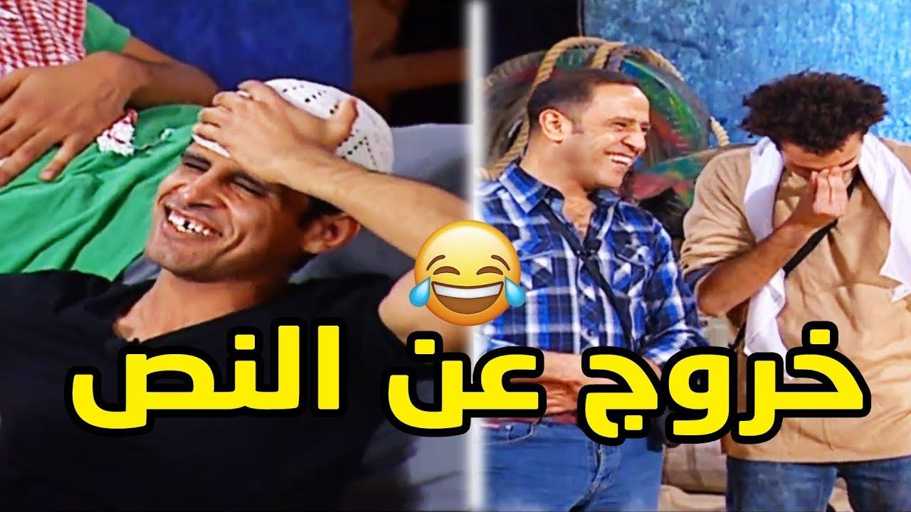 مش هتبطل ضحك مع نجوم تياترو مصر والخروج عن النص جميع مشاهد الجزء الاول