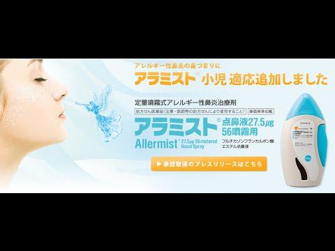 鼻薬 アラミスト 点