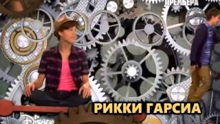 Disney Channel Russia - Best Friends Whenever Intro | Fanmade