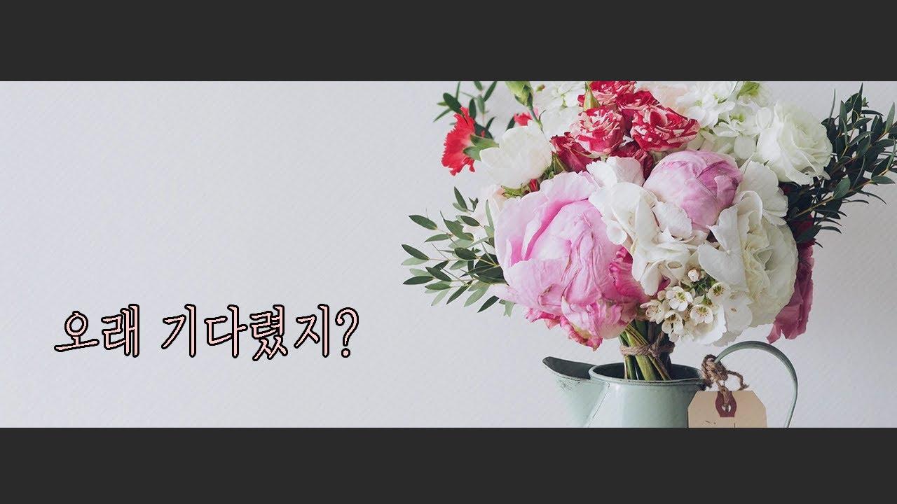 남자 ASMR ─ 오래 기다렸지? 【ASMR한음】roleplay,남자친구 asmr,asmr korean boyfriend