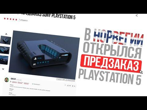Цена вас не обрадует. В Норвегии открылся ПРЕДЗАКАЗ НА PS5.