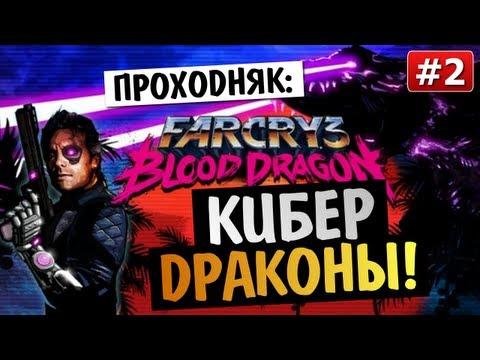 Far Cry 3: Blood Dragon - КИБЕР ДРАКОНЫ -  #2