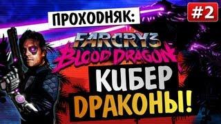 Far Cry 3: Blood Dragon - КИБЕР ДРАКОНЫ -  #2(Купить игру - games/shooter/far-cry-3-blood-dragon/ Понравилось видео? Нажми - http://bit.ly/VAkWxL Посмотри нашу группу Вконтакте..., 2013-05-11T06:00:11.000Z)