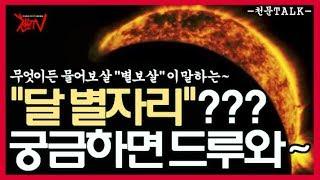 """[천문TV] """"달별자리""""??? 궁금하면 드루와~ 무엇이든 물어보살 """"별보살&quo…"""