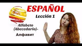 УРОК 1 ИСПАНСКИЙ ДЛЯ НАЧИНАЮЩИХ ESPAÑOL Испанский алфавит Alfabeto español Abecedario Español
