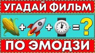 ТЕСТ: УГАДАЙ ФИЛЬМЫ И КИНО ПО ЭМОДЗИ ЗА 10 СЕКУНД!