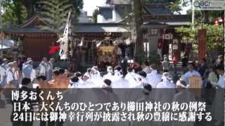 博多おくんち御神幸パレード 2012年10月24日【QBC】