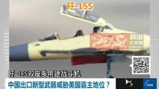 歼31最新试飞照曝光 或将用于出口
