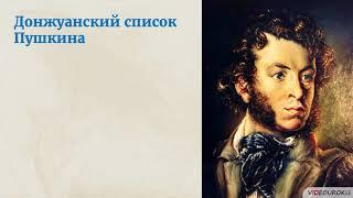 Видеоурок «Александр Сергеевич Пушкин. Любовная лирика. Адресаты любовной лирики»