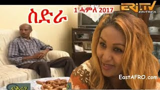 Eritrea Movie ስድራ Sidra (July 1, 2017) | Eritrean ERi-TV
