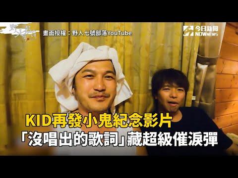KID再發小鬼紀念影片 「沒唱出的歌詞」藏超級催淚彈