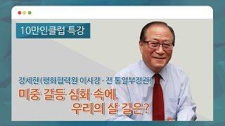 정세현 전 통일부 장관 10만인클럽 특강