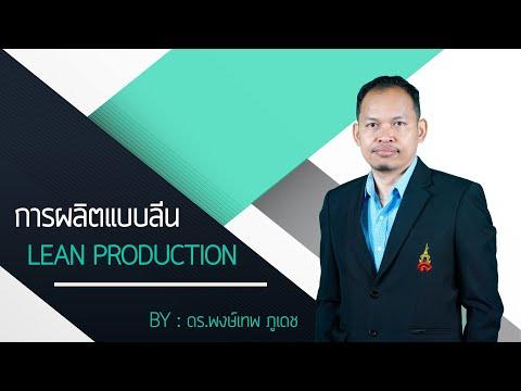 ระบบการผลิตแบบลีน : Lean Production