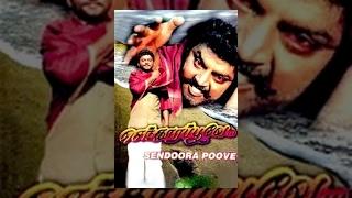 Senthoora Poove (1988) Tamil Movie