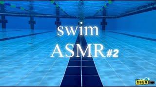 [ASMR] 수영장asmr (2탄)/소리로 하는 수영/…