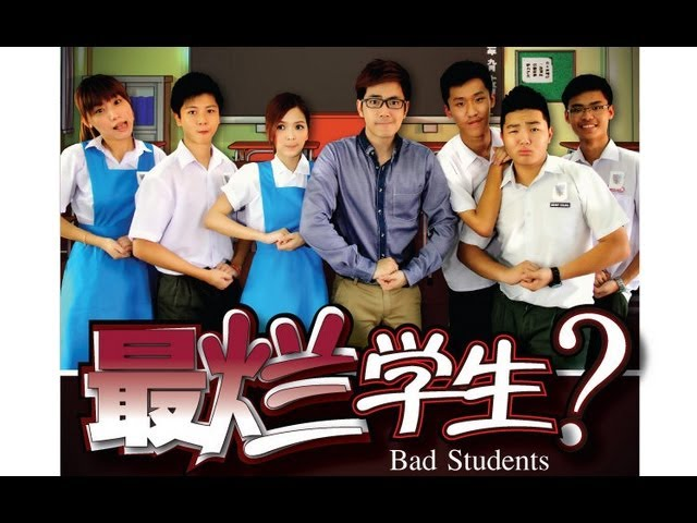 最烂学生?Bad Students?官方完整版