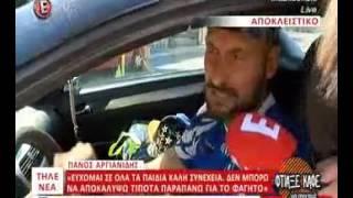 Πάνος Αργιανίδης: Ποιους θέλει στον τελικό του Survivor;