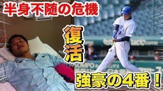 トラック事故で半身不随の危機…そして奇跡の復活!横浜高校出身の超スラッガー! thumbnail
