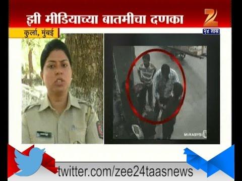 Kurla | Mumbai Traveller Beaten By Railway Police And Demand For Money