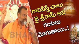 Swami Paripoornananda Participates in Sudarshana Yagam in Jai Sitaram Hanuman Temple | Siddipet |