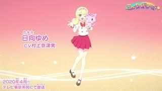 Watch Mewkledreamy Anime Trailer/PV Online