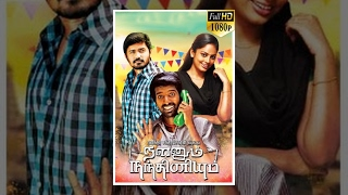 Nalanum Nandhiniyum Tamil Full Movie HD - Michael Thangadurai, Nandita