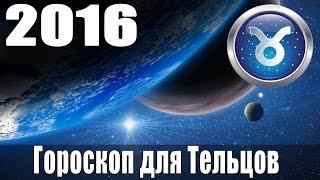 Гороскоп на 2016: Телец (Знак Зодиака 21 апреля - 21 мая )