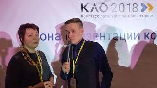 АНТОР на Конгрессе логистических операторов 2018