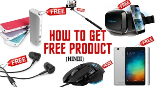 How To Get FREE Product Online.||Hindi 2017||