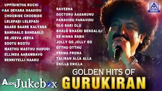 Golden Hits Of Gurukiran | Best Kannada Songs Of Gurukiran | Audio Jukebox