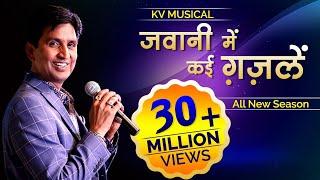 Jawani Mein Kayi Ghazalein I Delhi 2019 All New Season I KV Musical | RJ Raunac Bauwa