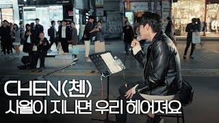 EXO CHEN -