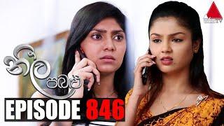 Neela Pabalu (නීල පබළු) | Episode 846 | 30th September 2021 | Sirasa TV Thumbnail