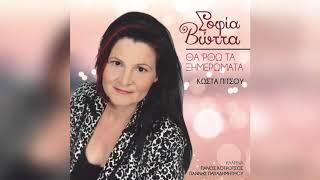 Σοφία Βόττα - Ευχήσου μανούλα μου - Official Audio Release