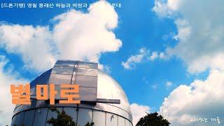 [드론기행] 영월 봉래산 하늘과 바람과 별마로 천문대