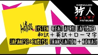 ONE OK ROCK - Listen (Feat. Avril Lavigne) [和訳+英訳+ローマ字 (Japanese and English Translation + Rōmaji)]