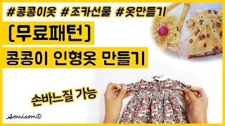 [무료패턴] 콩콩이 옷 만들기, 인형옷 만들기 [소미솜…