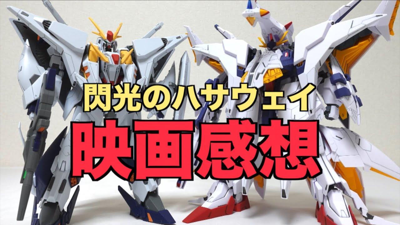 とにかく最高だった!閃光のハサウェイ 映画感想!※少しネタバレ注意! Ξガンダム、ペーネロペーも最高でした!/Gundam: Hathaway's Flash Movie impression